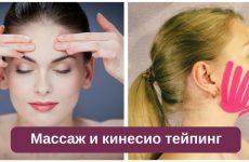 Современная косметология: массаж и кинезиотейпирование